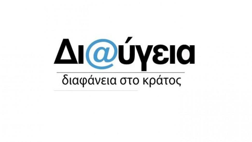 diaugeia_ape